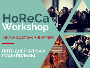 Курс-интенсив «HoReCa Workshop — Project Design Marketing» 7-11 апреля 2016, Милан