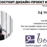 24 марта 11:30 — Лекция Виктории Якуши на Boucle Birthday Event