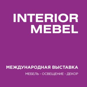 ВЫСТАВКА INTERIOR MEBEL 2019